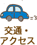 交通・ アクセス