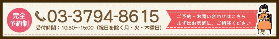 03-3794-8615