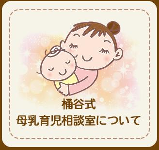 桶谷式母乳育児相談室について